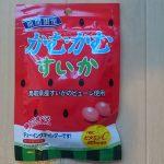 ビタミンCを美味しくチャージ☆かむかむすいか!