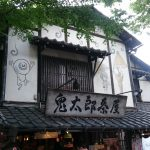 深大寺にゲゲゲの鬼太郎!?「鬼太郎茶屋」