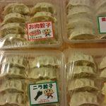 宇都宮餃子「健太餃子」お土産に絶対ハズレなし!冷凍でも激ウマだった!!