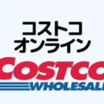 コストコオンラインは通販可能!配送可能・不可の商品は?