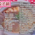 ゆるキャン△実写 『坦々餃子鍋・なでしこの煮込みカレー』レシピ紹介