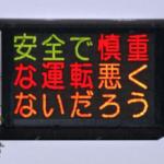 熊本県警の交通電光掲示板の歴代標語一覧!過去作から新作まとめ