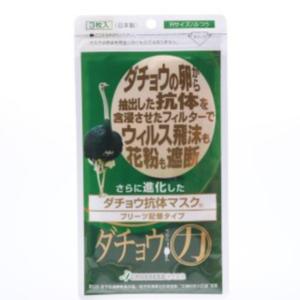 ダチョウ抗体マスクは通販 (楽天・Amazon)でも買える ?