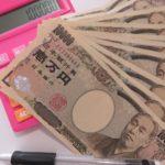 【一律10万円給付】対象者や申請方法・時期は?いつからもらえる?
