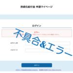 【持続化給付金申請手続】不具合(ログインできない・エラー)報告まとめ