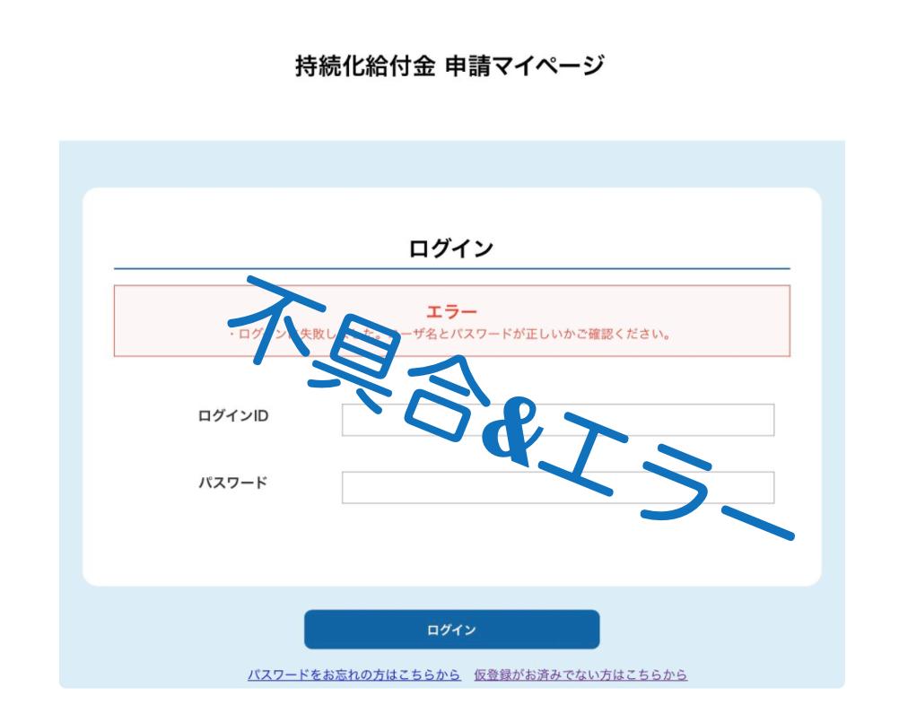 持続化給付金申請マイページ
