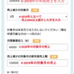 【持続化給付金】スマホでの申請方法を画像付き解説