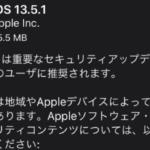 ios13.5.1アップデート 不具合・エラー・バグ報告まとめ