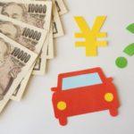 【家賃支援給付金】駐車場代は対象に含まれる?