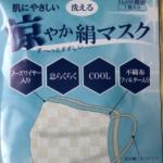 藤井壮太棋聖が着けていた「絹マスク」のメーカーと通販は?