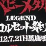 BABYMETAL2012目黒鹿鳴館「LEGENDコルセット祭り」を振り返る