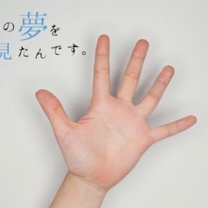 鞘師里保さん10月ドラマのヒロイン説を検証『あのコの夢を見たんです』に出演か?!