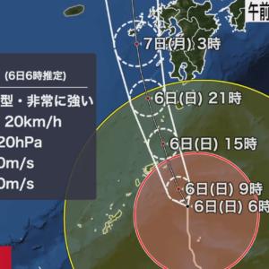 【台風10号】対策(窓ガラス・食料・停電)ネット上のまとめ