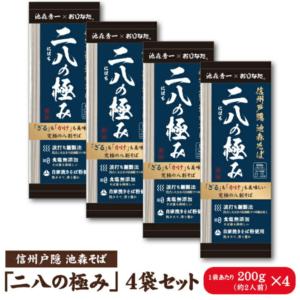DEEN池森さんプロデュース乾麺そば『二八の極み』通販の紹介!