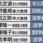 【日本学術会議】任命拒否6人は誰?名前と経歴まとめ