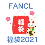 【ファンケル福袋2021】中身ネタバレ!販売時期や予約方法のまとめ