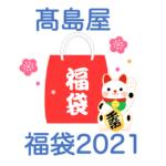 【高島屋福袋2021】中身ネタバレ!販売時期や予約方法のまとめ