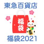 【東急百貨店・福袋2021】中身ネタバレ!販売時期や予約方法のまとめ
