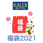 【カルディ福袋2021】中身ネタバレ!販売時期や予約方法のまとめ