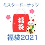 【ミスド福袋2021】中身ネタバレ!販売時期や予約方法のまとめ