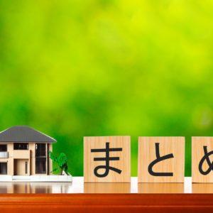日本学術会議の任命拒否!その理由を考察