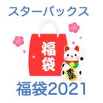 【スタバ福袋2021】中身ネタバレ!販売時期や予約方法のまとめ