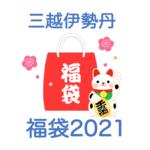 【三越伊勢丹福袋2021】中身ネタバレ!販売時期や予約方法のまとめ