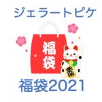 【ジェラートピケ福袋2021】中身ネタバレ!販売時期や予約方法のまとめ