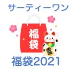 【サーティワン福袋2021】中身ネタバレ!販売時期や予約方法のまとめ