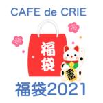CAFE de CRIE(カフェドクリエ)2021福袋!中身ネタバレ・予約方法や販売時期は?