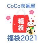 CoCo壱番屋(ココイチ)2021福袋の中身ネタバレ!予約方法や販売時期!