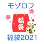 モロゾフ福袋2021の予約方法や販売時期・中身ネタバレ!