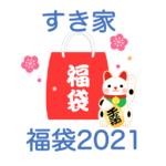 すき家福袋2021!予約方法や販売時期・中身のネタバレ!