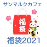 サンマルクカフェ福袋2021!予約方法や販売時期・中身のネタバレ!