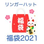 【リンガーハット福袋2021】中身ネタバレ!販売時期や予約方法のまとめ