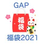 GAP(ギャップ)2021福袋の中身ネタバレ!予約方法や販売時期!