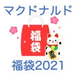 【マクドナルド福袋2021】中身ネタバレ!販売時期や予約方法のまとめ