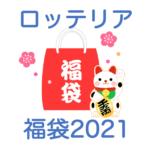 【ロッテリア福袋2021】中身ネタバレ!販売時期や予約方法のまとめ