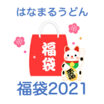 【はなまるうどん福袋2021】中身ネタバレ!販売時期や予約方法のまとめ
