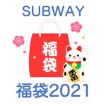 SUBWAY(サブウェイ)福袋2021!中身ネタバレ・販売時期や予約方法のまとめ