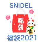 SNIDEL(スナイデル)福袋2021!中身ネタバレ・販売時期や予約方法のまとめ