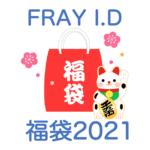 フレイ・アイディー福袋2021!中身ネタバレ・販売時期や予約方法のまとめ