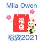 ミラ・オーウェン福袋2021!中身ネタバレ・販売時期や予約方法のまとめ