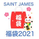 セントジェームス福袋2021!中身ネタバレ・販売時期や予約方法のまとめ