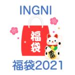 【INGNI(イング)福袋2021】中身ネタバレ!販売時期や予約方法のまとめ