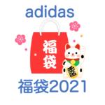 【adidas(アディダス)福袋2021】中身ネタバレ!販売時期や予約方法のまとめ