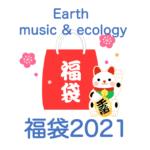earth music&ecology福袋2021!中身ネタバレ!販売時期や予約方法のまとめ