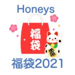 Honeys(ハニーズ)福袋2021!中身ネタバレ!販売時期や予約方法のまとめ