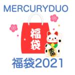 マーキュリーデュオ福袋2021!中身ネタバレ!販売時期や予約方法のまとめ