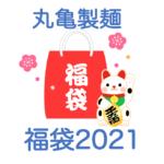 【丸亀製麺福袋2021】中身ネタバレ!販売時期や予約方法のまとめ